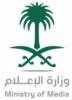 وزارة-الأعلام